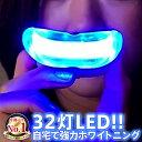 スマートデント<一般医療機器>【ホワイトスタートーキョー公式】[本体のみ ホワイトニング 歯 LEDライト マウスピース 自宅 強力32灯式 おすすめ USB充電式 Smart Dent]