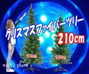 最新LED(ツインブルー)使用見上げる驚きの大きさです。【0610w_大特価】最高級クリスマスファイバーツリー210cm■送料無料