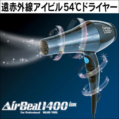 遠赤外線アイビル54℃ドライヤー【カタログ掲載1403】