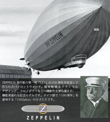 ZEPPELINツェッペリンクロノグラフウォッチ【カタログ掲載1403】