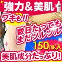 【送料無料】 薬用メンズデピミルクPlus 150ml 除毛...