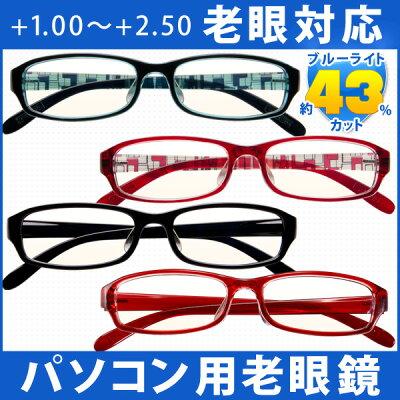パソコン対応リーディンググラスパソコン対応老眼鏡