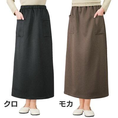 裏起毛あったかスカート【同サイズ2色セット】【カタログ掲載1311】