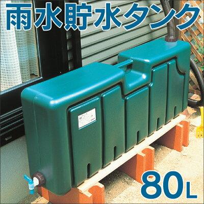 雨水貯水タンク80L【カタログ掲載1403】