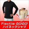 Flextile ハイネックシャツ トップス,洋服,服,日本製,長袖,長そで,おしゃれ,メンズ,レディース,女性用,男性用,伸びる,ハイネック 05P03Sep16