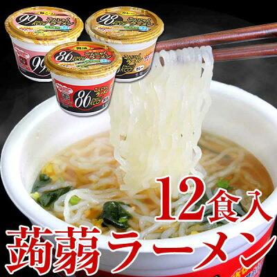 即席こんにゃくラーメンカップ12食セット【各12食】