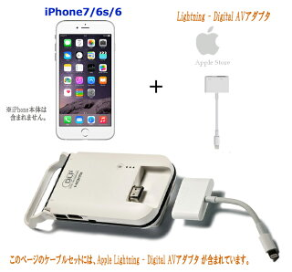 ������̵����AiptekiPhone6�б���Х���ץ?��������MobileCinemai60+Lightning-DigitalAV�����ץ�AppleMD826ZM/A�����֥륻�åȡ�RCP��