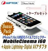 【送料無料】 iPhone7/6s/6 対応 小型 モバイルプロジェクター Aiptek MobileCinema i60 + Lightning - Digital AVアダプタ ミラーリング投影可能 -stv