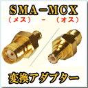 SMA(メス)→MCX(オス) 変換アダプタ ストラーダやミニゴリラに!