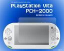 PlayStation Vita PCH-2000用液晶保護シール(クリーナークロス付き) / 液晶保護シート / 液晶を傷や埃から守るプレステ用保護フィルム ...