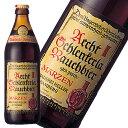 シュレンケルラ ラオホ 燻製 ビール メルツェン ドゥンケル 500ml 瓶 ドイツ産 | シュレンケラ ドイツビール 瓶ビール ドイツ 輸入 ビ..