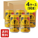 送料無料 ベルギービール[ベルジャンキング 330ml 缶 4ケース 96缶]賞味期限2017/6/16 Belgian King ベルギー ビール ビア BE...