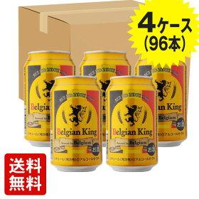 送料無料【4ケース96缶】ベルジャンキング330ml缶