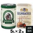 [送料無料][ビール][ドイツ][2缶セット][大容量]エーデルヘルプ&カプツィーナ ヴァイツェン 5L缶×各1缶ドイツビール 樽 ビア樽 ビアサーバービール ビア BEER beer Beer