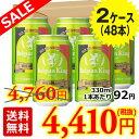 ★3/25限定ポイント5倍★ 【再入荷】ベルジャンキング グリーン 50% OFF[送料無料][2ケース 48缶]賞味期限2017年6月5日