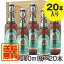 ★祝500周年★ 送料無料 ケース販売 クルンバッハ カプツィーナ ヴァイツェン 瓶 500ml 20本セット ドイツ 瓶ビール ドイツビール 賞味期限2017年8月9日 ビール ビア BEER