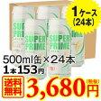 [送料無料][1ケース]スーパープライムグリーン 500ml ロング缶 24本セット 発泡酒 ビール 第三のビール 賞味期限2017/4/30[クール便不可][ビール][ビア][BEER]