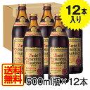 送料無料 12本セットドイツビール シュレンケルラ ラオホ(燻製)ビール メルツェン(ドゥンケル) 500ml瓶 12本セット Schlenkerla rauc...