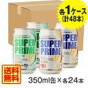 [送料無料][2ケース]スーパープライム1ケースとスーパープライムグリーン1ケース合計48本セット350ml発泡酒ビール第三のビール新ジャンル賞味期限2019年7月11日[クール便不可][ビア][BEER]