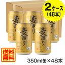 【送料無料】麦選り 350ml 缶 2ケース 48本 セット...
