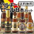 ※30セット限定! [送料無料] 第12弾! ビールを愛する方への特別セット『欧和・黒欧和』入り! ベルギービール 福袋 8本セット[ビール][ビア][BEER] 贈り物にもオススメ![お歳暮] [お中元] [贈答用] [贈り物] [ギフト]