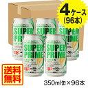 [送料無料]スーパープライム グリーンビール 糖質オフ 350ml缶 96本 4ケースセット