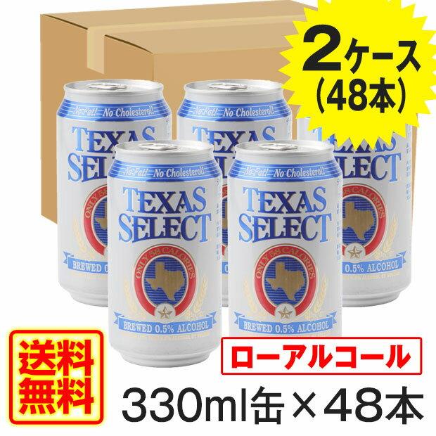 [送料無料][2ケース]ローアルコールビール テキサスセレクト 355ml缶×48本入り …...:wine-net:10015427