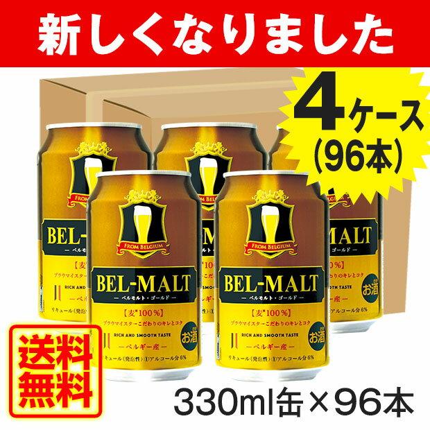 送料無料 4ケース 96缶 BEL MALT GOLD ベルモルト ゴールド 330ml …...:wine-net:10018727