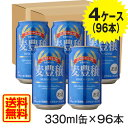 【送料無料】麦豊穣 むぎほうじょう 330ml 缶 96本 4ケースセット | 缶ビール 第三のビー ...