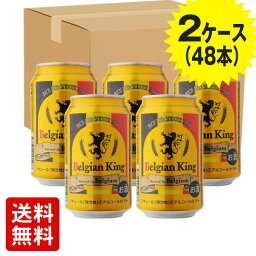 送料無料 ベルギービール セット[ベルジャンキング] 330ml 缶 2ケース 48缶 Belgian King賞味期限2018年4月6日 新ジャンル 第三のビール BEER ビール ビール ベルギー
