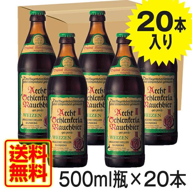 [送料無料]ドイツビール シュレンケルラ ラオホ(燻製)ビール ヴァイツェン 500ml瓶 [賞味期限2017年4月18日][20本入りケース]Schlenkerla rauchbier weizen[ビール][ビア][BEER]