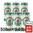※8月26日より順次出荷予定 ★祝500周年★送料無料[カプツィーナ ヴァイツェン 500ml 缶]ドイツビール 缶ビール 24缶入り 1ケース