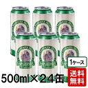 ★祝500周年★送料無料[カプツィーナ ヴァイツェン 500ml 缶]ドイツビール 缶ビール 24缶入り 1ケース