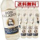 [送料無料][ケース販売 12本セット]ロンカラドス ホワイト ラム 700ml ラム酒