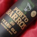 バロース オールドトウニーポート 30年 750ml ポート ワイン ポルトガル トゥニー 赤 BARROS OLD TAWNY 30YEARS