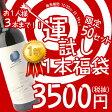 オーパス・ワンが1名様に必ず当たる!!今年最後の運試し福袋 2015 [50本限定]大当たりは3万6千円相当の超有名ワイン! オーパスワン 運だめし 05P07Feb16