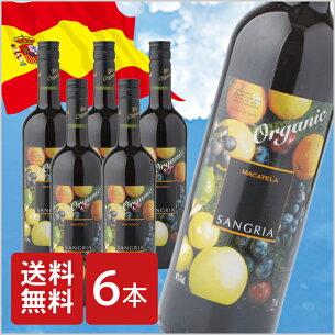 サングリア スペイン 赤ワイン ヴィーニャ マカテラ サングリアワイン