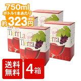 送料無料 赤ワイン 箱[ラ ティエラ 赤 3L 4個セット]La Tierra Red 3000ml x 4個 バッグインボックス BIB たっぷり大容量チリ 箱ワイン BOX WINE 葡萄酒 送料込