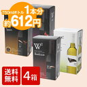 [送料無料 4個セット販売][大容量 2L]W2 4種アソートセット南アフリカ シュナン ブラン イタリア メルロー スペイン テンプラニーリョ ボルドー BIB 2リットル 2000ml 4個セット白ワイン 赤ワイン 箱ワイン 2L箱