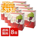 2ケース(8個)まとめ買い/箱ワイン/赤ワイン/大容量/3リットル/ハウスワイン/サングリア