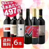 送料無料 赤ワイン セット[世界の赤ワインを飲み比べよう!厳選高コスパ赤ワイン 6本セット]フランス イタリア チリ オーストラリア 赤 軽口 ミディアムボディ アソート デイリー