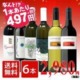 [送料無料]世界のワインを飲み比べよう!厳選高コスパワイン6本セット 1本当たり500円以下! チリ オーストラリア スペイン 赤白3種6本セット
