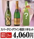 [ワイン3本セット]スパークリングワイン/シャンパン/WINE/洋酒/ワイン