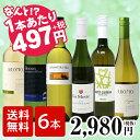 [送料無料]世界の白ワインを飲み比べよう!厳選高コスパ白ワイン6本セットオーストラリア フランス チリ [RCP]