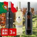 送料無料 ワインセット ヴィーニョヴェルデ入り!お試しポルトガルワイン3本セット