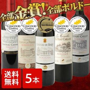 ソムリエ ボルドー リニューアル 赤ワイン