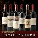 送料無料 ワインセットソムリエ厳選!豪華一流ボルドーワイン6本セットフランス ボルドー ミディアム フルボディ ワインセット 赤ワインセット 赤 ワイン