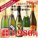 1本あたり796円!驚きの価格で、スパークリングワイン5本セットが新登場!