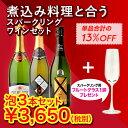 【送料無料】 煮込み料理と合う スパークリングワイン 3本 ...