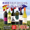 送料無料 赤白 ワインセット[熟成入り] 世界のワインをいつでも味わいたい!厳選高コスパ スペシャル 赤白ワイン 6本セット スペイン チリ オーストラリア 赤 白 軽口 ミディアムボディ 辛口 アソート デイリー